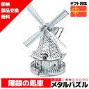 約 1000円ポッキリ メタルパズル 送料無料 即納 ラッピング対応 3Dメタルパズル 風車/ウィンドミル