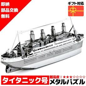 約 1000円ポッキリ メタルパズル 送料無料 即納 ラッピング対応 3Dメタルパズル タイタニック号
