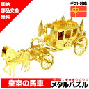 メタルパズル 送料無料 即納 ラッピング対応 王室の馬車 メタリックナノパズル 3Dメタルパズル パズル 知育 プレゼン…