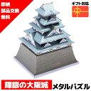 メタルパズル 送料無料 即納 ラッピング対応 大阪城 メタリックナノパズル 3Dメタルパズル パズル 知育 プレゼント 暇…