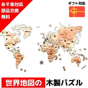 ウッドパズル 送料無料 即納 ラッピング対応 クーポンあり Wood Trick ウッドトリック 世界地図 大 ワールドマップ 3Dウッドパズル パズル 木製パズル 知育 プレゼント 木製 歯車 脳トレ キット