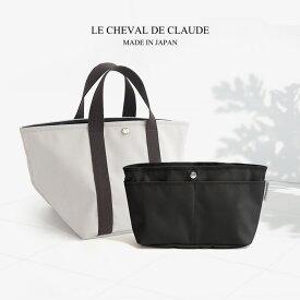 【クーポンで20%OFF★AUTUMN SALE】 LE CHEVAL DE CLAUDE SAC bag in bag クロード元町 バッグインバッグ 小さめ 自立 整理