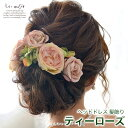 ヘッドドレス 花 ウェディング ティーローズ   花嫁 ウエディング ブライダル 髪飾り 造花 結婚式 リゾート婚 海外挙…