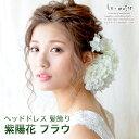 ヘッドドレス 花 ウェディング ウェディング 紫陽花 フラウ | あじさい アジサイ 花嫁 ウエディング ブライダル 髪飾…