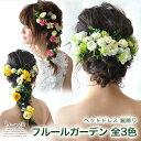 ヘッドドレス 花 ウェディング フルールガーデン 全3色   バラ ミニバラ 花嫁 ウエディング ブライダル 髪飾り 造花 …