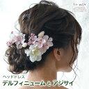 ヘッドドレス 花 ウェディング デルフィニューム と アジサイ | あじさい 花嫁 ウエディング ブライダル 髪飾り 造花 …