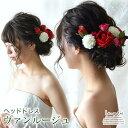 ヘッドドレス 花 ウェディング ヴァンルージュ| バラ 花嫁 ウエディング ブライダル 髪飾り 造花 結婚式 海外挙式 前…
