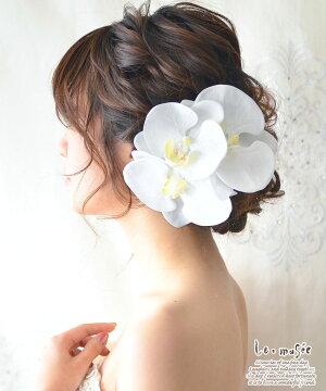 ヘッドドレス花ウェディンググラン胡蝶蘭5りん|ウエディング髪飾り造花成人式結婚式和装ブライダルヘアアクセサリー白無垢色打掛花嫁白大きい振袖袴こちょうらんショートコチョウランリゾート着物ウエディングドレス花飾りヘア