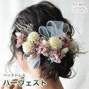 ヘッドドレス 花 ドライフラワー テイスト ウェディング ハーヴェスト | 花嫁 ウエディング ブライダル 髪飾り 造花 …
