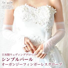 国産 日本製 ウェディンググローブ シンプル パール オーガンジー フィンガーレスグローブ ロンググローブ 40cm | 結婚式 ウエディング グローブ ウェディング ブライダル ロング フィンガレス 白 ホワイト オフホワイト アイボリー ウェディングドレス 花嫁 手袋 肘上