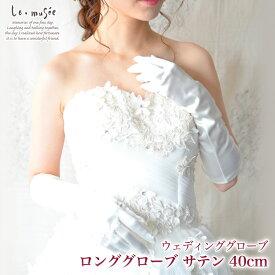 ウェディンググローブ ロンググローブ サテン 40cm | 結婚式 ウエディング グローブ ウェディング ブライダル ウエディンググローブ ロング グローブ 白 ホワイト オフホワイト アイボリー ウェディングドレス 花嫁 手袋 肘丈 シンプル 日本製 おしゃれ