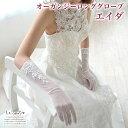 ウェディンググローブ ロンググローブ エイダ オーガンジー | 結婚式 ウエディング グローブ ウェディング ブライダル…