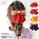 袴 リボン 卒業式 髪飾り 和風リボン 2トーン 送料無料 | ヘッドドレス 振袖 袴 前撮り ウェディング ウエディング 結…