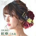 和装 髪飾り 造花 紅亜・くれあ | ヘッドドレス ウェディング ウエディング 成人式 結婚式 和 和婚 ブライダル ヘッド…