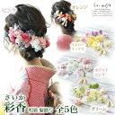 成人式 髪飾り 和装 振袖 彩香 さいか   赤 オレンジ 造花 ヘッドドレス ウェディング ウエディング 結婚式 和 ブライ…
