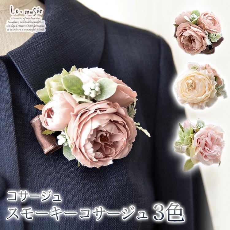 コサージュ スモーキーコサージュ 入園式 卒園式 入学式 卒業式 発表会 結婚式 およばれ