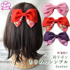 袴 髪飾り 子供用 ちりめんシンプルリボン 全3色   ちりめん 小学生 中学生 小さめ 小さい 卒業式 赤 ピンク 紫 753 7歳 ヘッドドレス for kids