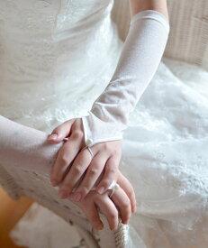 ウェディンググローブ シンプル パール オーガンジー フィンガーレスグローブ ロンググローブ ひじ丈 | 結婚式 ウエディング グローブ ウェディング ブライダル ロング フィンガレス フィンガレスグローブ ホワイト オフホワイト アイボリー 花嫁 手袋 肘丈 フィンガーレス