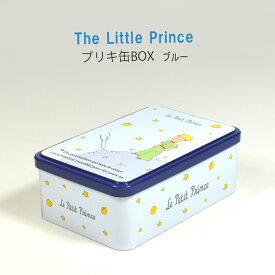 昔ながらの缶かんボックス / 星の王子さま ブリキ缶 BOX /ブルー 小物入れ スクエア フランス メーカー 星の王子様グッズ フランス