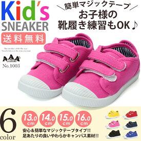 e7ef06efb073b 【送料無料】スニーカー キッズ 子供用 靴 キャンバス スニーカー ローカット 13cm〜[全