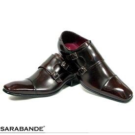 SARABANDE サラバンド 7773#DBR ストレートチップ ダブルモンク ビジネスシューズ ダークブラウン