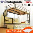 【耐震 耐荷重 300kg】二段ベッド 2段ベッド ムーン2-LIA( パームマット 付き)耐震式 金属 パイプ 子供用 ベッド 子供…