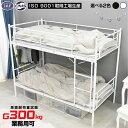 【送料無料】【耐震 耐荷重 300kg】二段ベッド 2段ベッド ムーン2-LIA(本体のみ) 耐震式 金属 パイプ ベッド 子供用 …