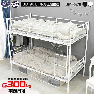 【耐震 耐荷重 300kg】二段ベッド 2段ベッド ムーン2-LIA(本体のみ) 耐震式 金属 パイプ ベッド 子供用 ベッド 子供 ベッド すのこベッド 子供 部屋 安全 ベット 寮 大人用 シングル 民泊 二段ベ