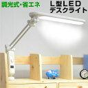 【送料無料】L型LEDデスクライト-LIA LEDデスクライト照明ライト机学習机勉強机目に優しい 調光