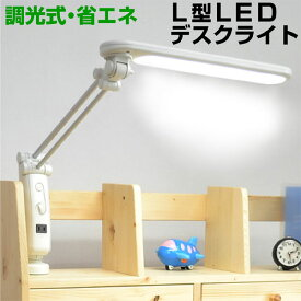 期間限定P5倍!【あす楽対応】テレワーク L型LEDデスクライト-LIA LEDデスクライト 照明ライト 机学習机 勉強机 目に優しい 無段階調光 在宅ワーク 受験シーズン