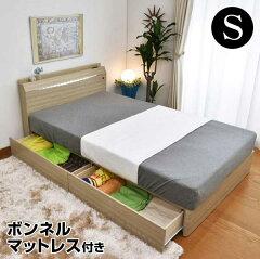【送料無料】収納ベッドシングルベッドプライドZ/ボンネルコイルマットレス付き-LIA収納付きベッド引出し付き宮付きシングルベッドシモンズベッドベットシンプルベッド激安ベッド引き出し付き