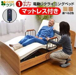 【送料無料】介護ベッド電動ベッド電動1モーターベッドケア1-GKA【介護向け】電動ベッド介護ベッドモーターベッド電動リクライニングベッドリクライニング介護ベット電動ベット車椅子ランキング常連