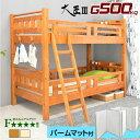 パームマット2枚付 【送料無料】耐荷重500kg二段ベッド 2段ベッド 宮付き 大臣3-LIAコンセント付き 木製 子供ベッド …