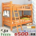 【送料無料】【耐荷重500kg】2段ベッド 二段ベッド 宮付き 大臣3-LIA(本体のみ)コンセント付き 木製 子供用ベッド す…