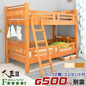 【耐荷重500kg】2段ベッド 二段ベッド 宮付き 大臣3-LIA(本体のみ)コンセント付き 木製 子供用ベッド すのこベッド シングル 耐震 コンパクト 大人用 二段ベット 2段ベット おしゃれ 頑丈 スノコ|キッズ シングルベッド ベット 2台 連結 スノ
