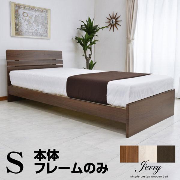 【送料無料】シングルベッド ジェリー-LIA フレームのみ シングルベッド シンプル寮デザインロータイプ   ベッド ベット シングル シングルベットフレーム おしゃれ