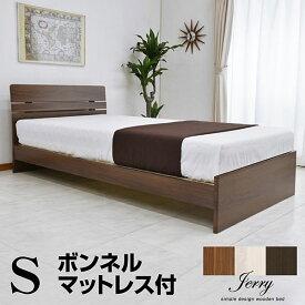 【送料無料】シングルベッド ジェリー1-LIA ボンネルコイルマットレス付き ロータイプ アウトレット|マットレス付き マット付き シングル ベッド ベット すのこベッド すのこ シングルベットマットレス付き マットレス マットレス付きベッド コイルマットレス 木製ベッド