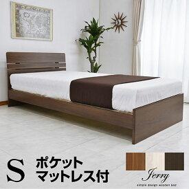 【送料無料】シングルベッド ジェリー1-LIA ポケットコイルマットレス付き ロータイプアウトレット