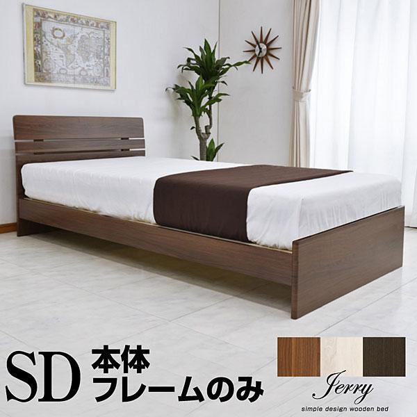 セミダブルベッド ジェリー1-LIA フレームのみ アウトレット ローベッド ローベット ロー シングル セミダブルベット ベッド ベット 木製ベッド すのこベッド スノコベッド すのこベット