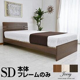 【送料無料】セミダブルベッド ジェリー1-LIA フレームのみ アウトレット ローベッド ローベット ロー シングル セミダブルベット ベッド ベット 木製ベッド すのこベッド スノコベッド すのこベット