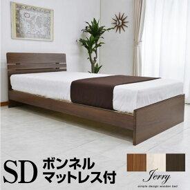 セミダブルベッド ジェリー1-LIA ボンネルコイルマットレス付き アウトレット ローベッド ローベット ロー セミダブル セミダブルベット ベッド ベット 木製ベッド すのこベッド スノコベッド すのこベット