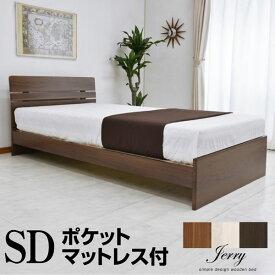 【送料無料】セミダブルベッド ジェリー1-LIA ポケットコイルマットレス付き アウトレット ローベッド ローベット ロー セミダブル セミダブルベット ベッド ベット 木製ベッド すのこベッド スノコベッド すのこベット