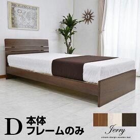 【送料無料】ダブルベッド ジェリー1-LIA フレームのみ アウトレット ローベッド ローベット ロー ダブル ダブルベット ベッド ベット 木製ベッド すのこベッド スノコベッド すのこベット