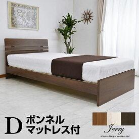 【送料無料】ダブルベッド ジェリー1-LIA ボンネルコイルマットレス付き アウトレット ローベッド ローベット ロー ダブル セミダブルベット ベッド ベット 木製ベッド すのこベッド スノコベッド すのこベット