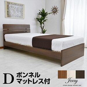 【送料無料】ダブルベッド ジェリー1-LIA ボンネルコイルマットレス付き アウトレット ローベッド ローベット ロー ダブル セミダブルベット ベッド ベット 木製ベッド すのこベッド スノコ