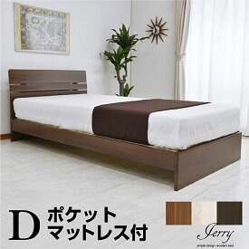 【送料無料】ダブルベッド ジェリー1-LIA ポケットコイルマットレス付き アウトレット ローベッド ローベット ロー ダブル ダブルベット ベッド ベット 木製ベッド すのこベッド スノコベッド すのこベット