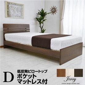 【送料無料】ダブルベッド ジェリー1-LIA 低反発ポケットコイルマットレス付き 5858 アウトレット ローベッド ローベット ロー ダブル ダブルベット ベッド ベット 木製ベッド すのこベッド スノコベッド すのこベット