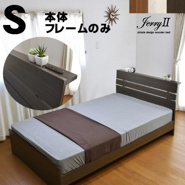 シングルベッド ジェリー2(宮棚・コンセント付き)-LIA フレームのみ アウトレット | ローベッド ロー シングル シングルベット ベッド ベット 木製ベッド すのこベッド スノコベッド すのこベット