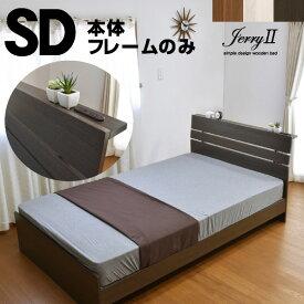 【送料無料】セミダブルベッド ジェリー2(宮棚・コンセント付き)-LIA フレームのみ アウトレット ローベッド ローベット ロー シングル セミダブルベット ベッド ベット 木製ベッド すのこベッド スノコベッド すのこベット