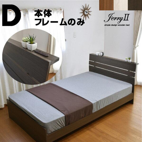 ダブルベッド ジェリー2(宮棚・コンセント付き)-LIA フレームのみ アウトレット ローベッド ロー ダブル ダブルベット ベッド ベット 木製ベッド すのこベッド スノコベッド すのこベット